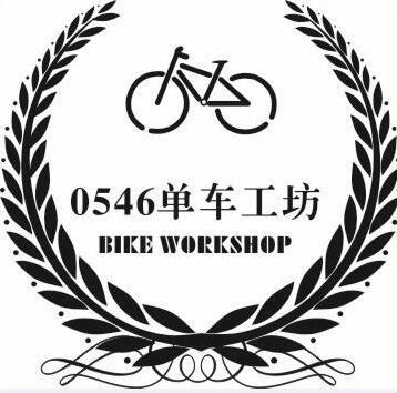 0546单车工坊
