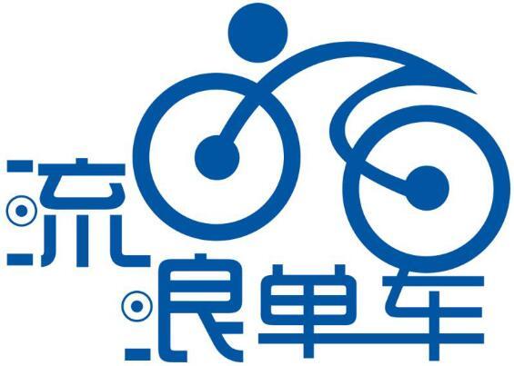 流浪单车俱乐部