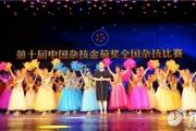 第十届中国杂技金菊奖在蓬莱开幕