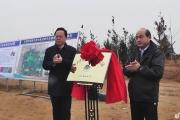 中国林学会现代林业科技示范园揭牌仪式——日照金梦园