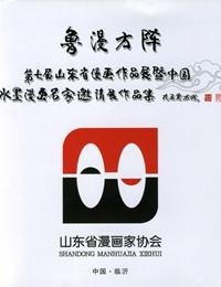 第七届山东漫画作品集