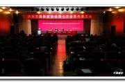 2018.12.2济南市摄影家协会第七次会员代表大会隆重召开1