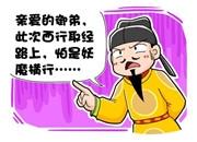 """三奘的""""収妖""""宝物"""