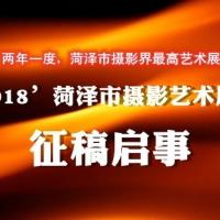 """""""2018菏泽摄影艺术展""""征稿启事"""