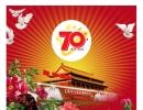 庆祝抗战胜利70周年