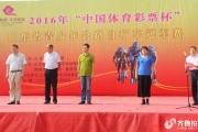 """2016年""""中国体育彩票""""山东省公路自行车冠军赛开幕式"""