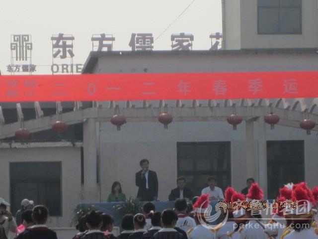 济宁学院第二附属小学运动会圆满举办