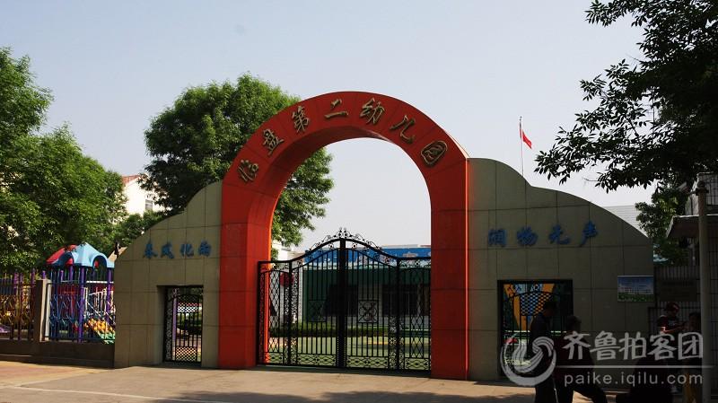 宁阳临邑幼儿园