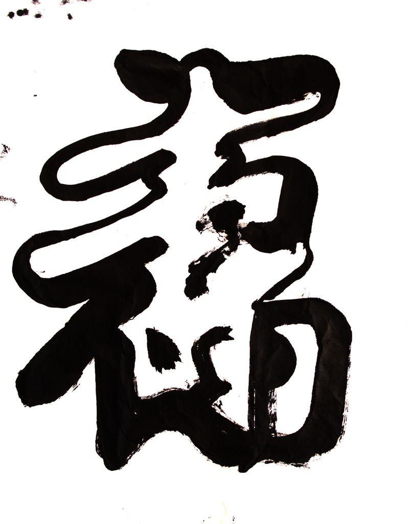 福字的100种写法_福字创意字体图片