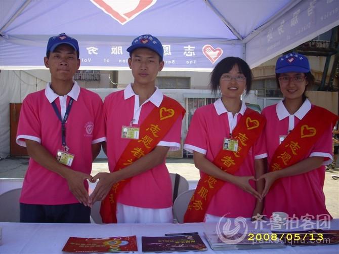 怀念昔日为青岛国际啤酒节志愿者服务