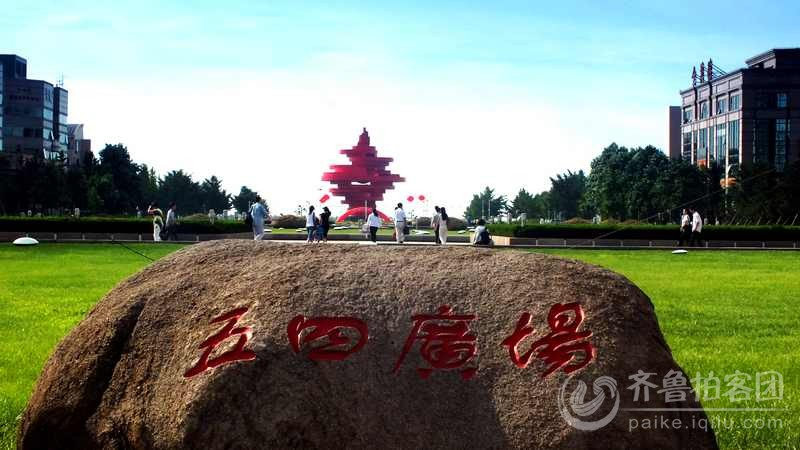 青岛五四广场地标.五月的风