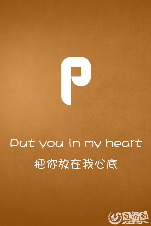 齐鲁网手机频道 O到T英文字母解释爱情壁纸