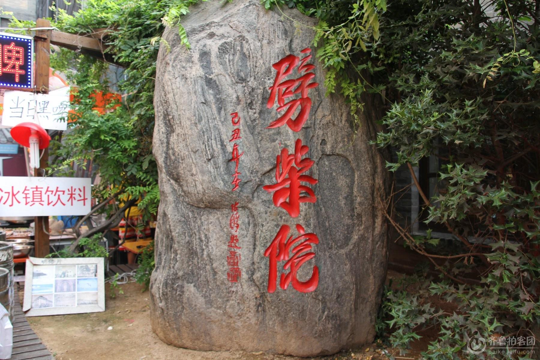青岛劈柴院美食街---1
