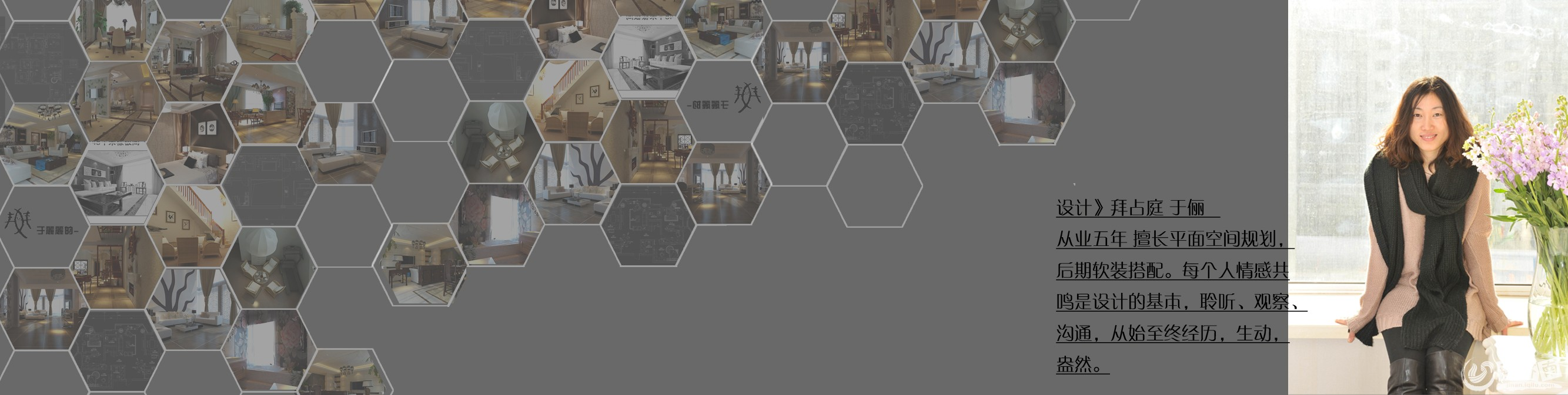 戴帆——设计界鬼才),胡如珊(卓越年轻设计师),高文安(香港著名室内
