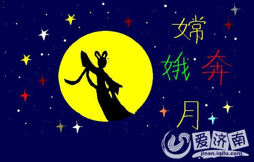中秋节的由来与传说