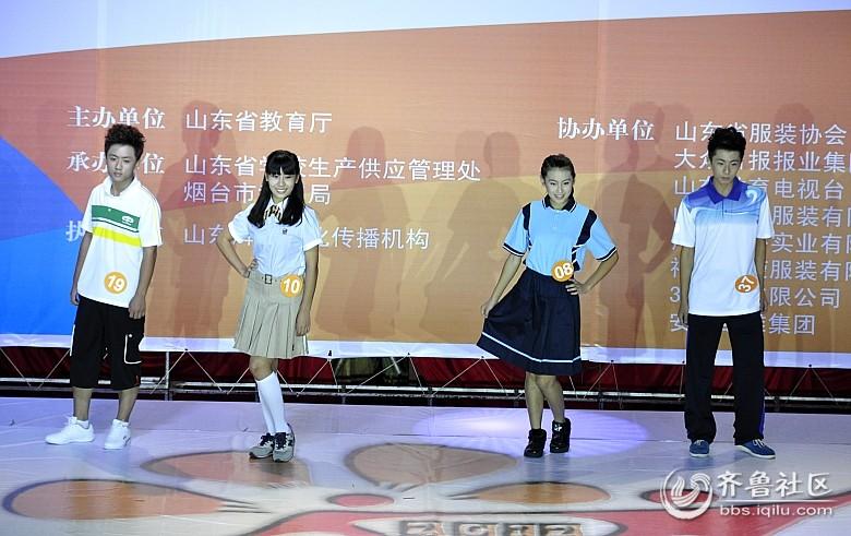 山东首届学生装设计大赛