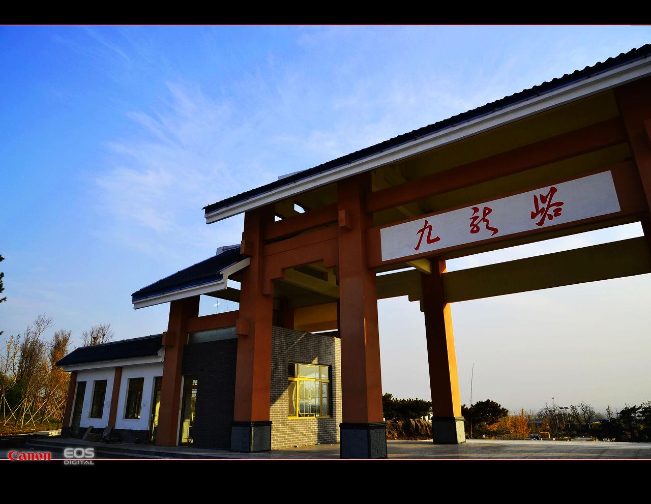 昨天拍于青州市九龙峪风景区