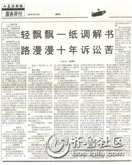 崔庆玲2000年5月《山东法制报》刊登的一篇来信和调查情况: