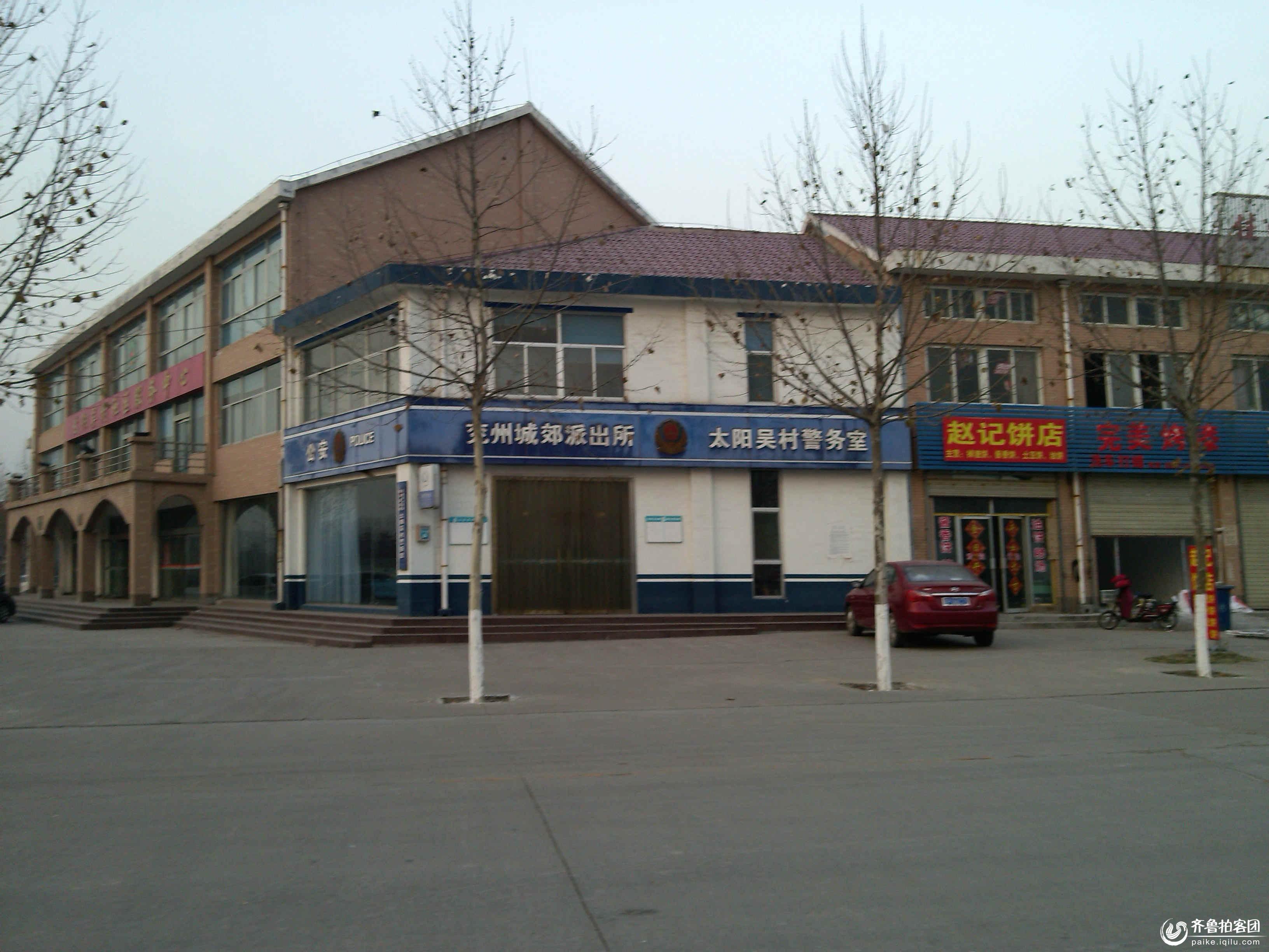 兖州新农村(吴村社区)