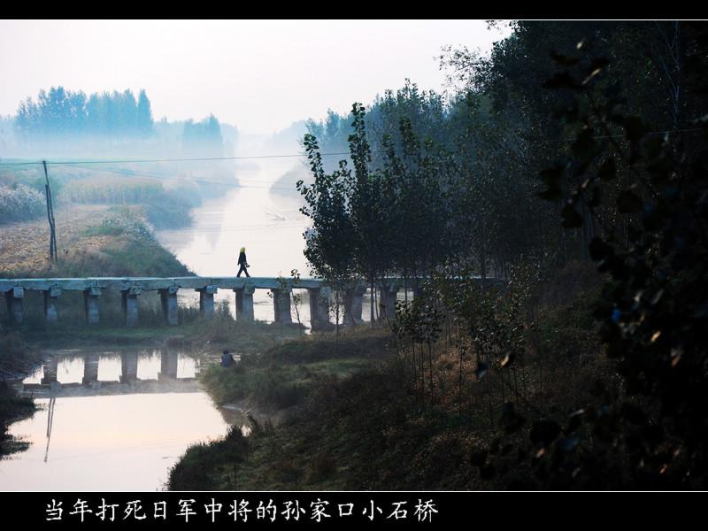 孙家口石桥.jpg