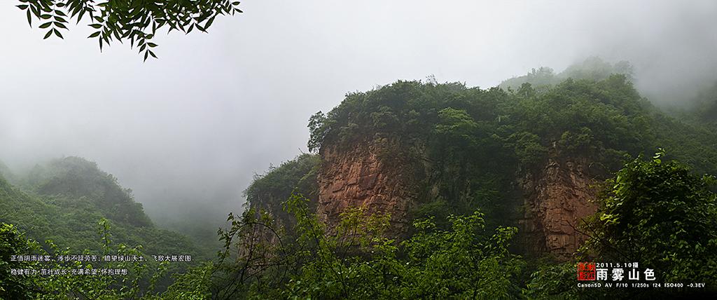 雨雾山色.jpg