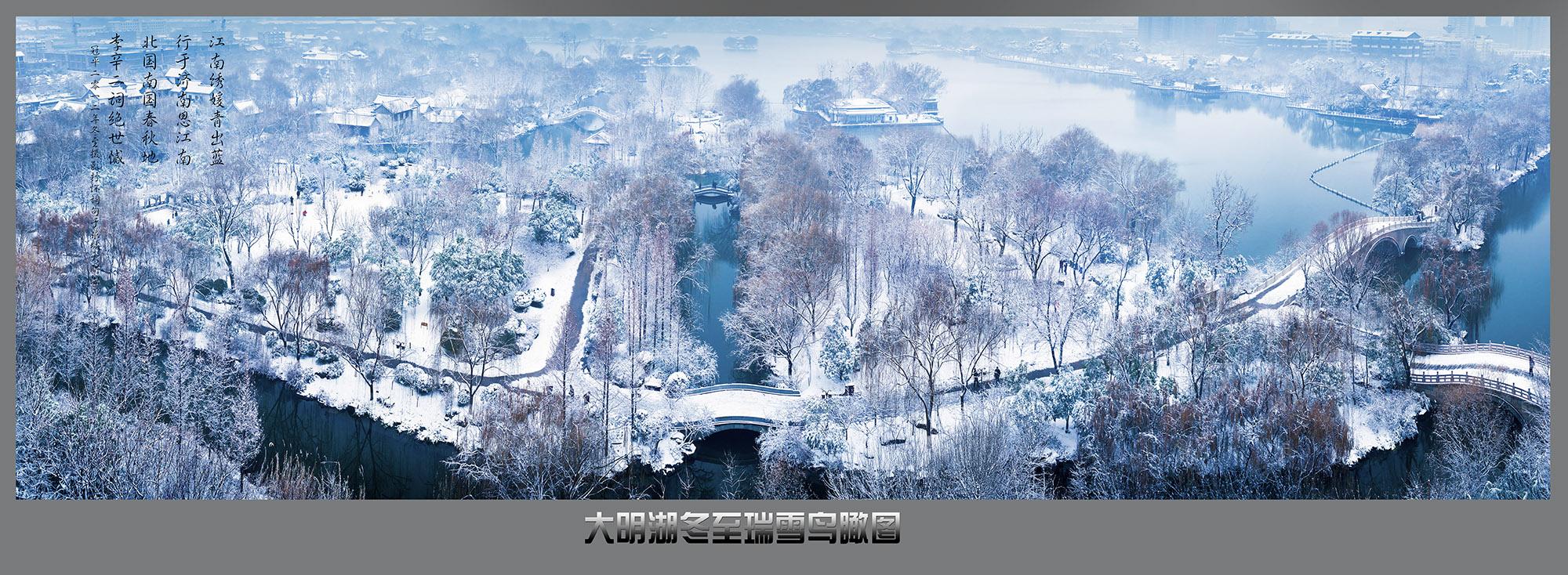 大明湖冬至瑞雪鸟瞰图.jpg