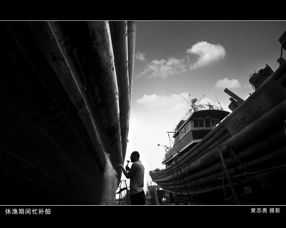 ···休渔期间忙补船 孤鹤闲游 黄志勇.jpg