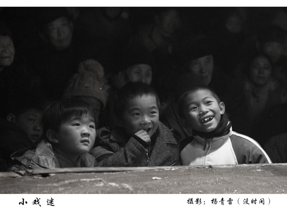 18小喜迷 没时间 杨青雷.jpg