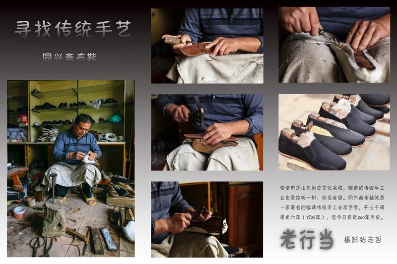 21寻找传统手艺——同兴斋布鞋 清平掠影 张志哲.jpg
