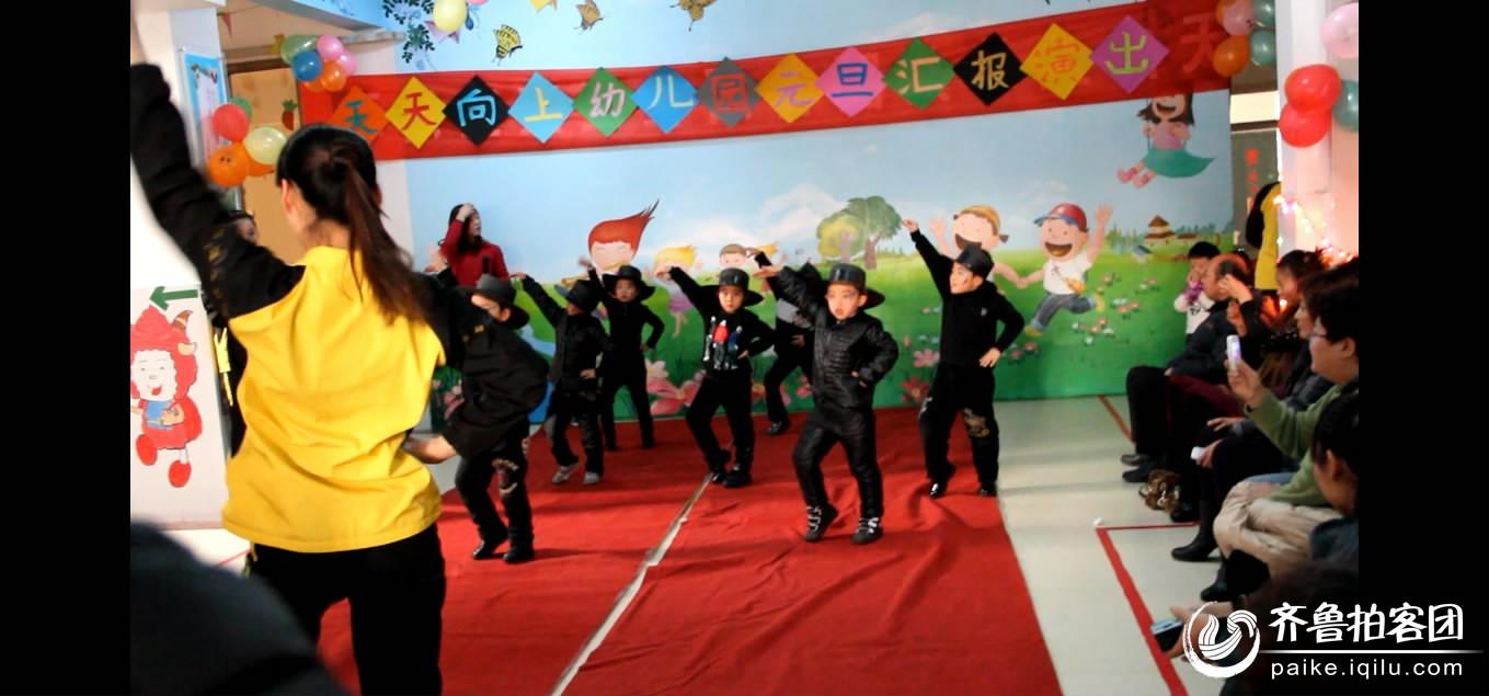 滕州市天天向上幼儿园庆元旦演出 12年12月31日,新年即将来到。滕州贵和新世纪花苑,天天向上幼儿园的老师和孩子们,为新年的到来特搞了文艺汇演,来为新年祝贺。老师和小朋友们表演了丰富多彩的文艺演出!场面非常欢乐融洽。充满欢声笑语!