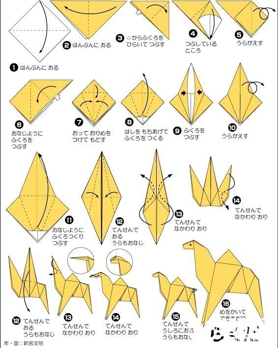 好辛苦找到的折纸大全(图解)