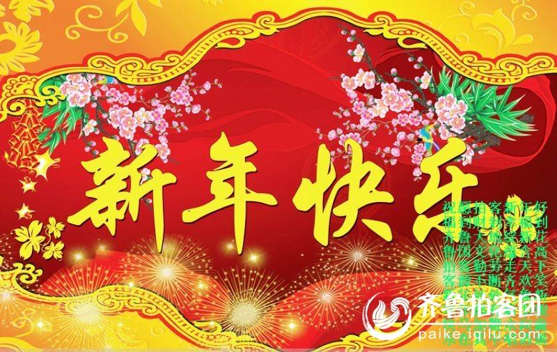 新年祝福诗_汽车用品网绝句马年春节新年节日祝福创意短