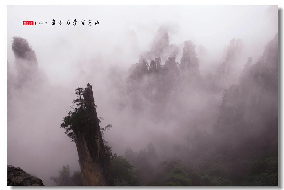山色空蒙雨亦奇.jpg