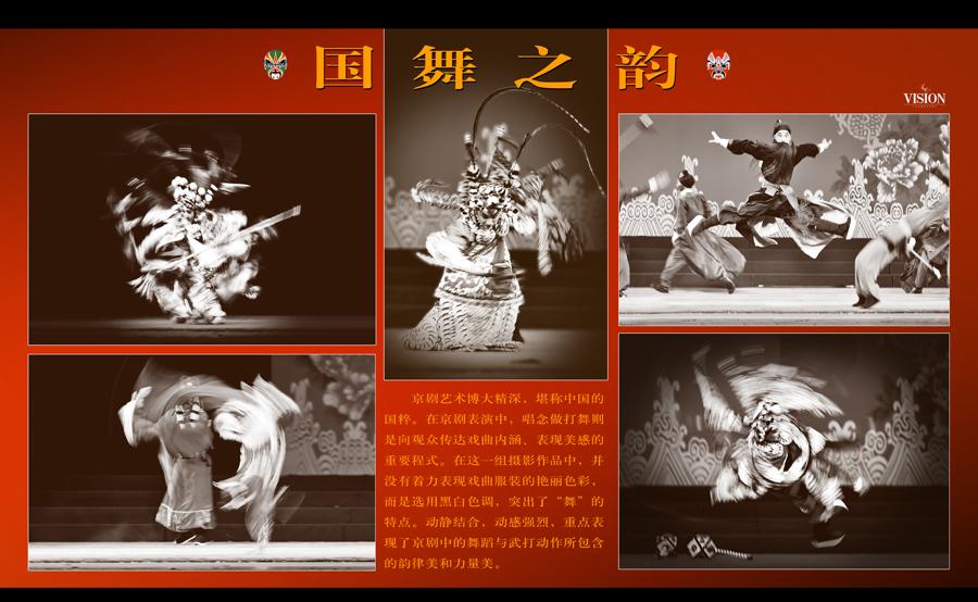 《国舞之韵(组照)》.jpg