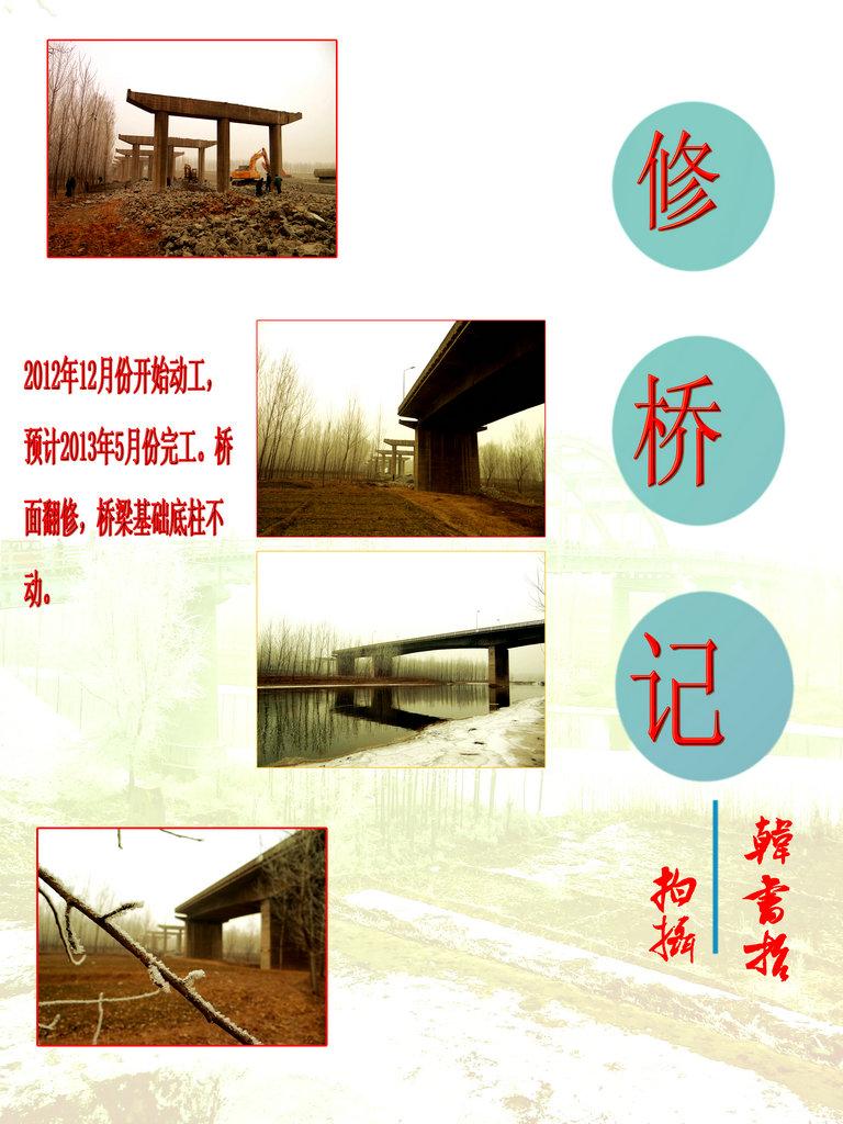 修桥记_副本.jpg