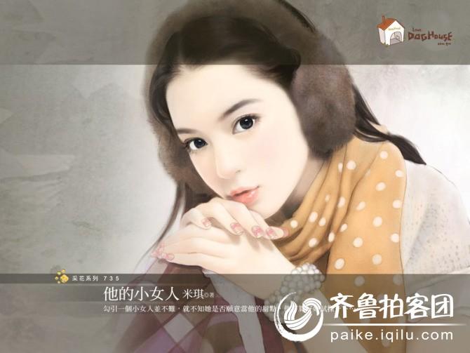 古代手绘画美女 - 菏泽拍客 - 齐鲁社区 - 山东最大的