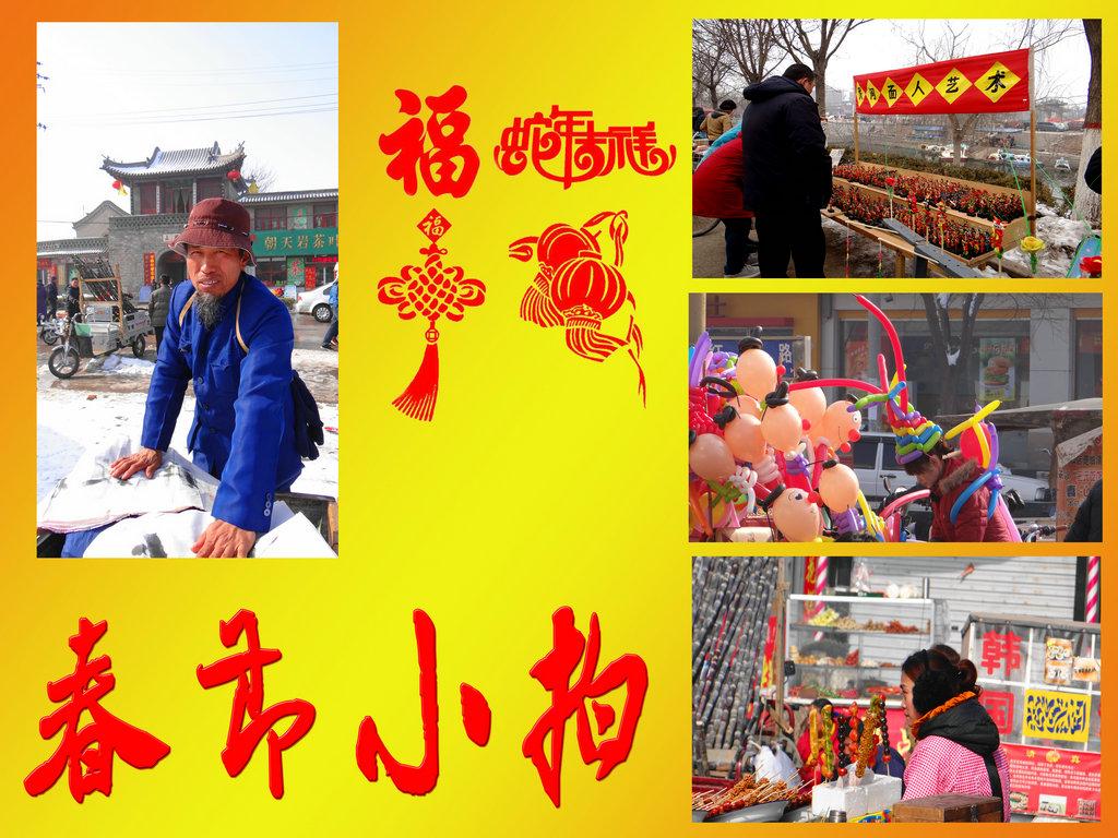 春节小拍_副本.jpg