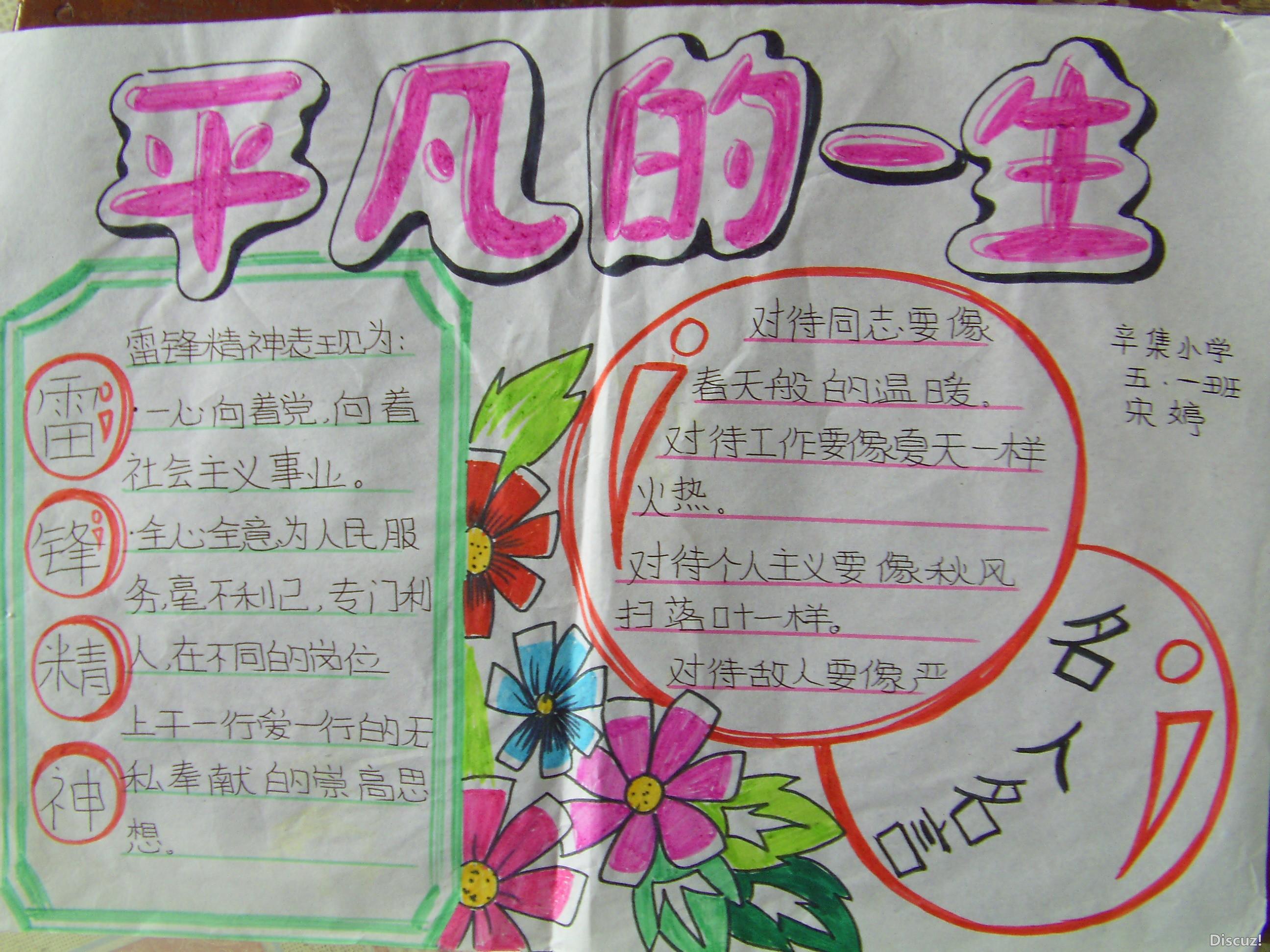 手抄报绘画比赛活动           3月6日,为进一步引导和激励学生弘扬