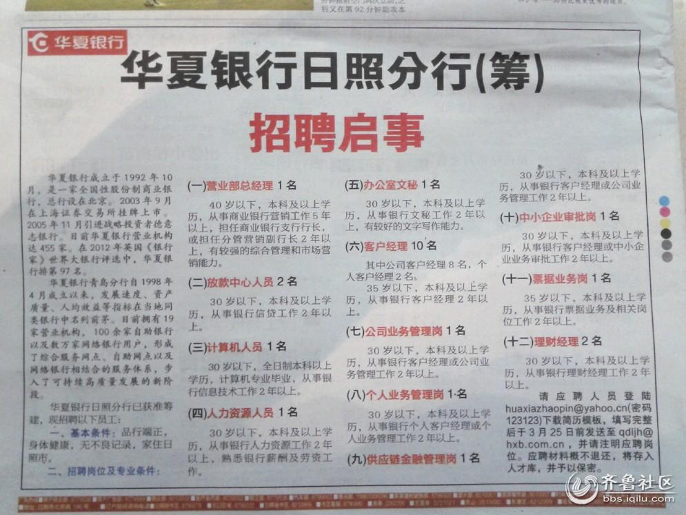 日照招工信息【相关词_ 日照信息港人才招聘】
