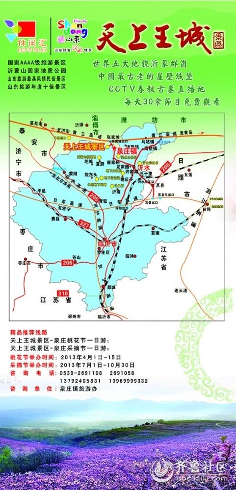 山东省沂水县·泉庄第二届桃花节