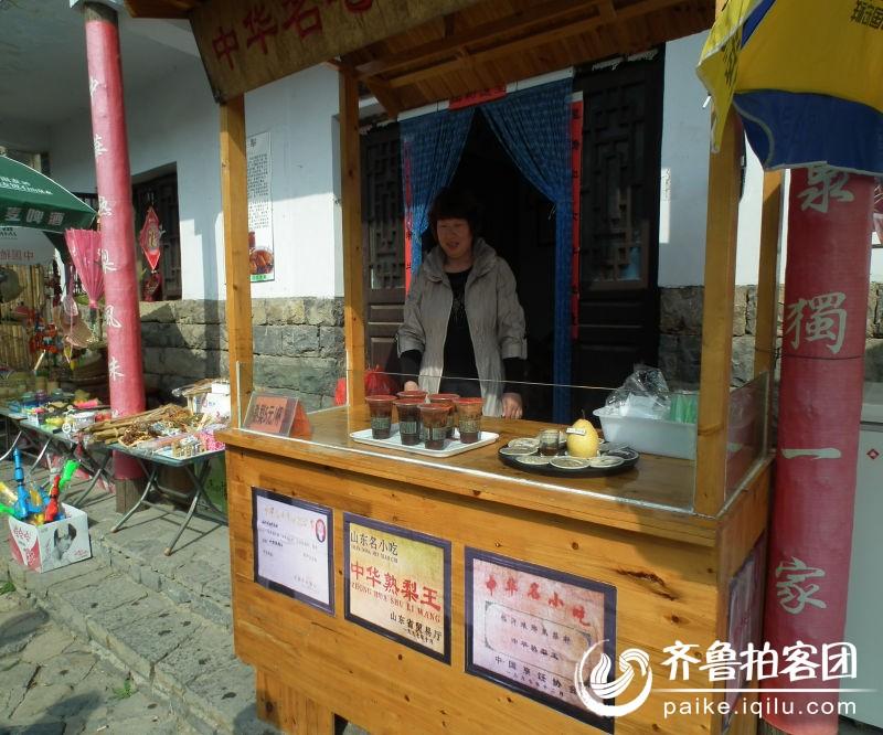 沂南县竹泉渡假村里的 中华 名吃王氏 熟梨 临高清图片