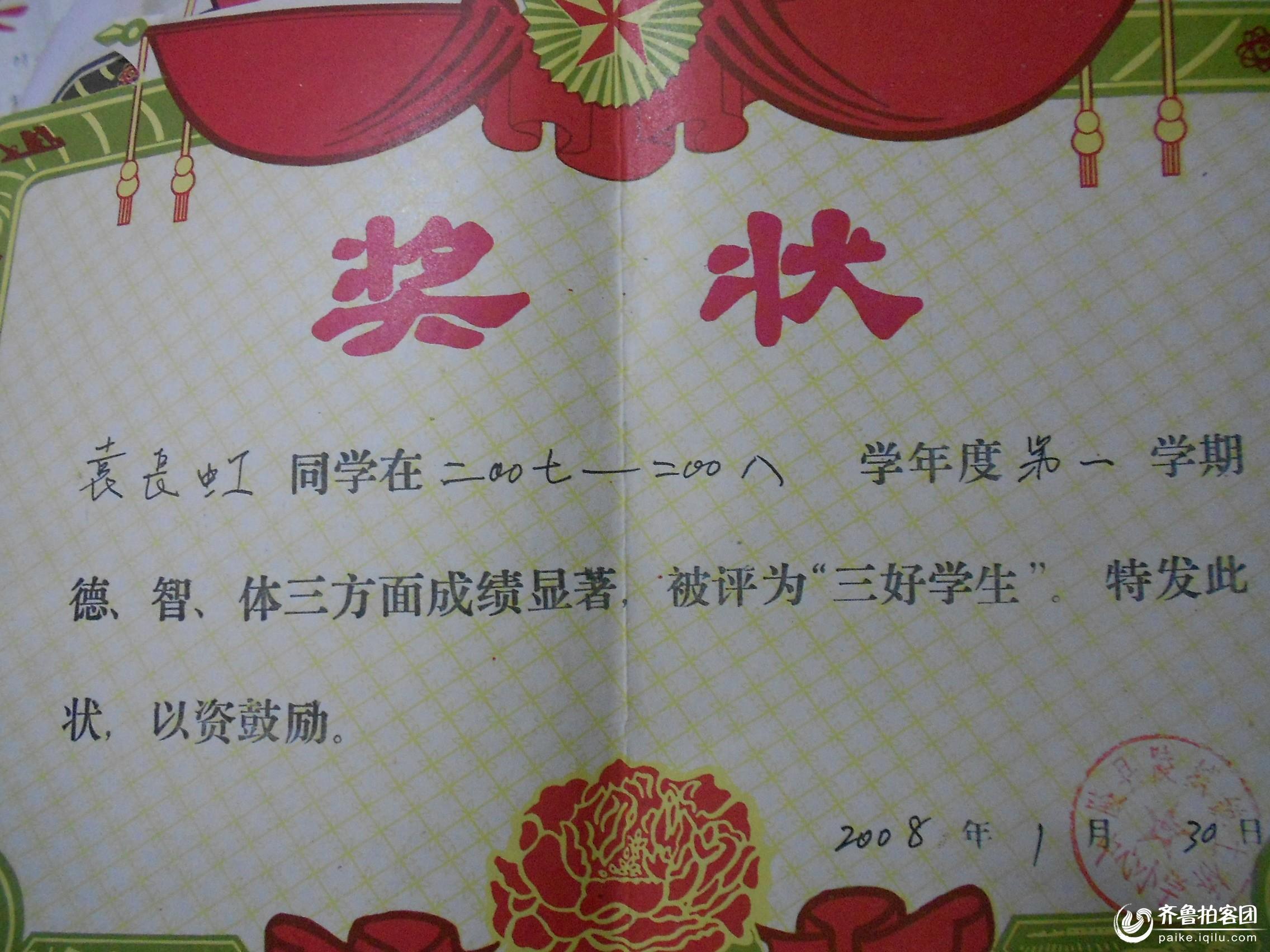 教师节奖状设计图纸展示