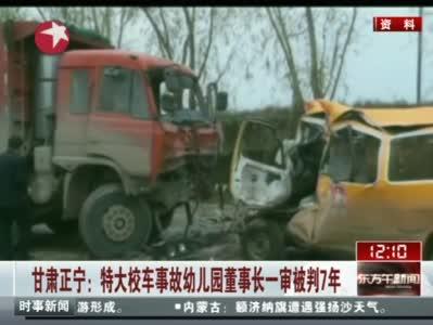 视频:甘肃特大校车事故幼儿园董事长一审被判7
