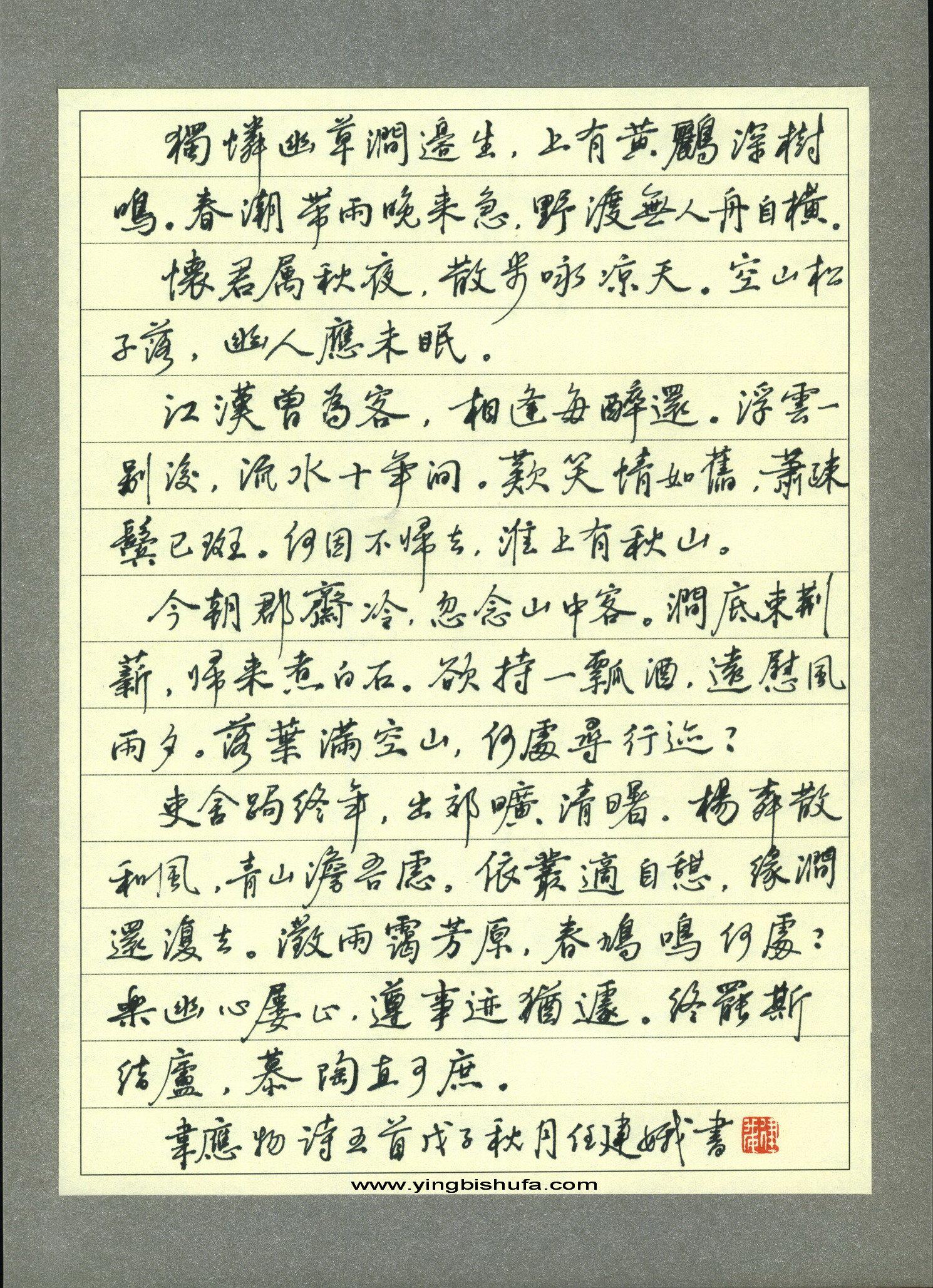 田英章硬笔行书现代汉语3500常用字字帖图片