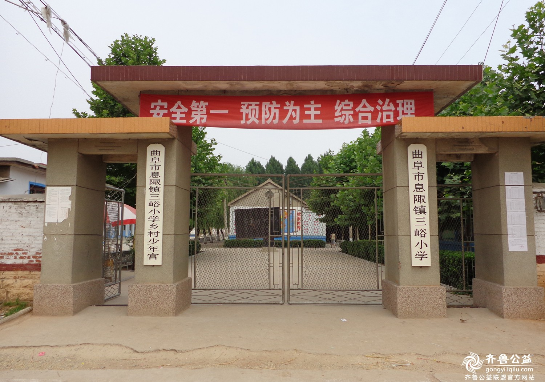 曲阜市息陬镇三峪小学的孩子 - 济宁公益 - 齐鲁