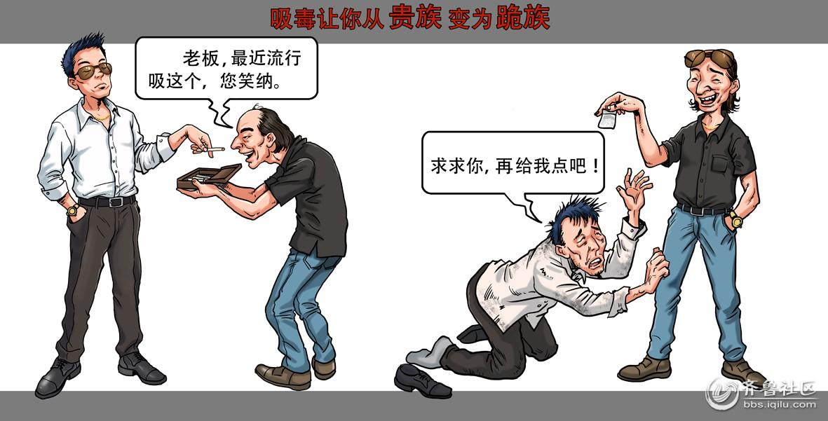 贵族-禁毒漫画1.jpg