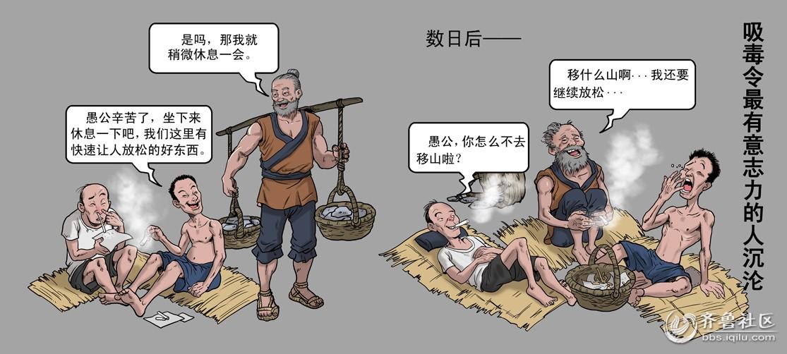 愚公移山-禁毒漫画2.jpg
