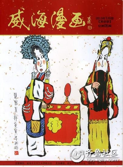 威海漫画杂志_副本2.jpg