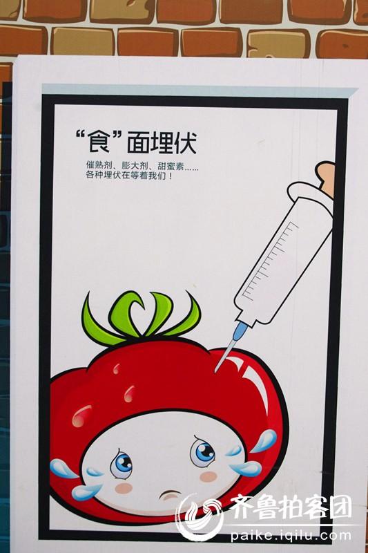 食品安全公益宣传画