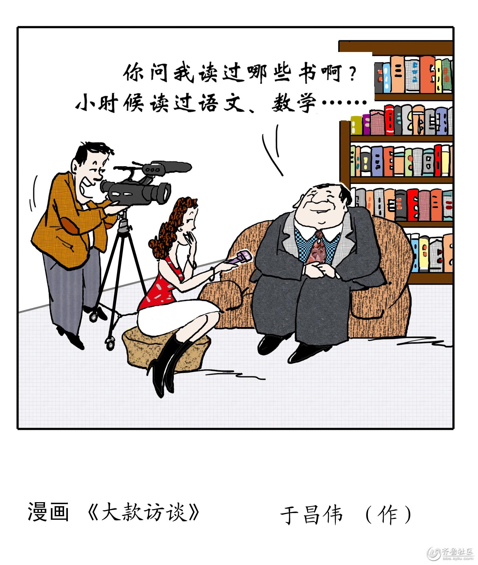 wb1彩色漫画《大款访谈》.jpg